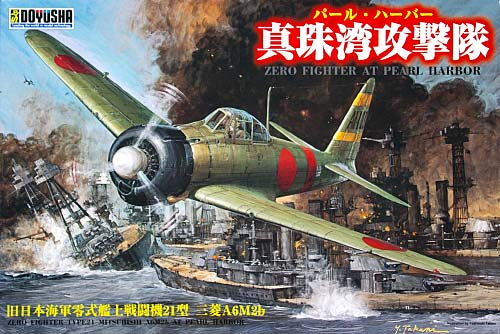 旧日本海軍 零式艦上戦闘機 21型 三菱 A6M2b パールハーバー 真珠湾攻撃隊プラモデル(童友社1/32 大型戦闘機No.006)商品画像