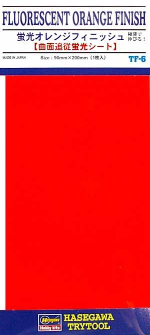 蛍光オレンジフィニッシュ (曲面追従蛍光シート)曲面追従シート(ハセガワトライツールNo.TF006)商品画像