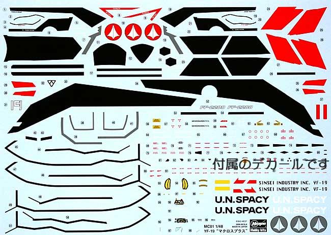 マクロスプラス YF-19プラモデル(ハセガワマクロスシリーズNo.MC001)商品画像_1