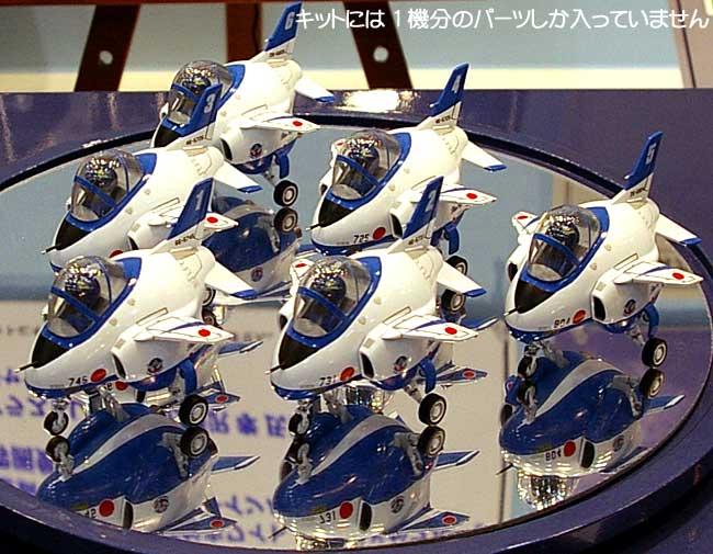 T-4 ブルーインパルスプラモデル(ハセガワたまごひこーき シリーズNo.TH013)商品画像_1