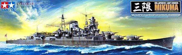 日本軽巡洋艦 三隈 (みくま)プラモデル(タミヤ1/350 艦船シリーズNo.022)商品画像