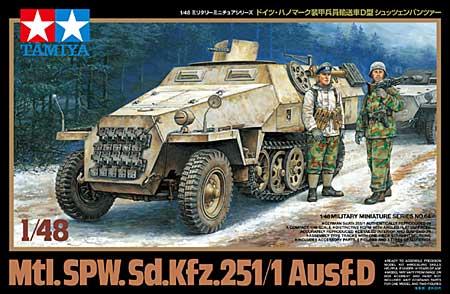 ドイツ ハノマーク装甲兵員輸送車 D型 シュッツェンパンツァープラモデル(タミヤ1/48 ミリタリーミニチュアシリーズNo.064)商品画像
