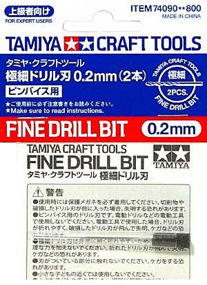 極細ドリル刃 0.2mm (2本入)ドリル刃(タミヤタミヤ クラフトツールNo.090)商品画像