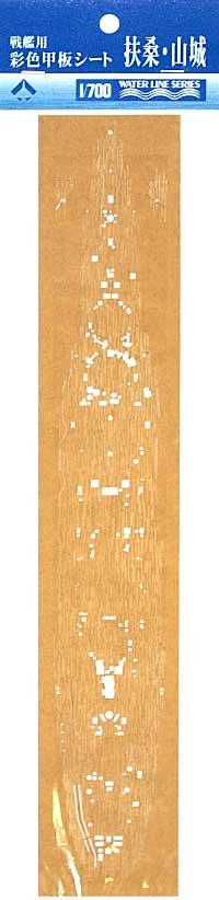 戦艦用 彩色甲板シート 扶桑・山城ペーパーシート(静岡模型教材協同組合甲板ディテールアップシートNo.31534)商品画像