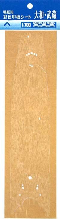 大和・武蔵 戦艦用 彩色甲板シート (タミヤ用)甲板シート(静岡模型教材協同組合甲板ディテールアップシートNo.31535)商品画像