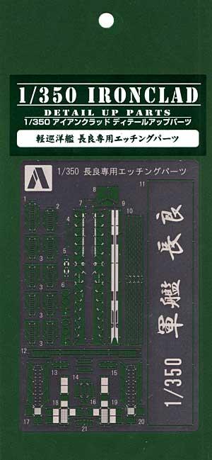 軽巡洋艦 長良 専用エッチングパーツエッチング(アオシマ1/350 アイアンクラッド ディテールアップパーツNo.0043615)商品画像