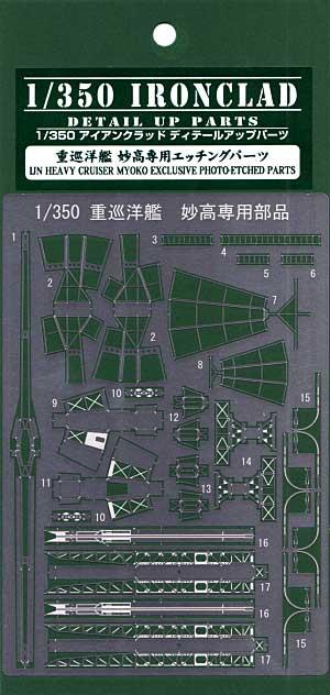 重巡洋艦 妙高 専用エッチングパーツエッチング(アオシマ1/350 アイアンクラッド ディテールアップパーツNo.0047262)商品画像