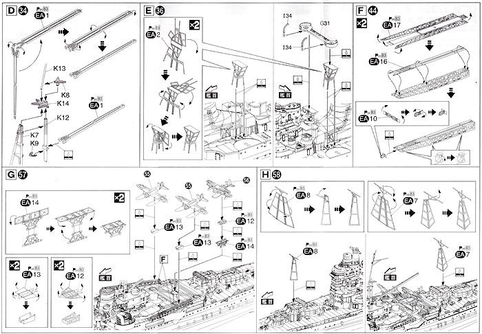 重巡洋艦 妙高 専用エッチングパーツエッチング(アオシマ1/350 アイアンクラッド ディテールアップパーツNo.0047262)商品画像_3