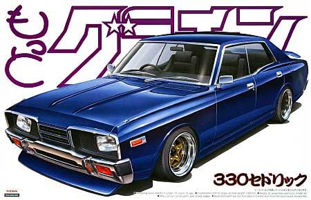 330 セドリックプラモデル(アオシマ1/24 もっとグラチャン シリーズNo.003)商品画像