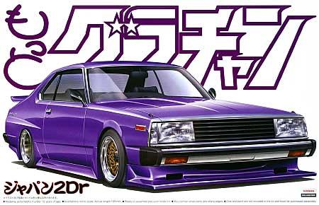 ジャパン 2Drプラモデル(アオシマ1/24 もっとグラチャン シリーズNo.004)商品画像