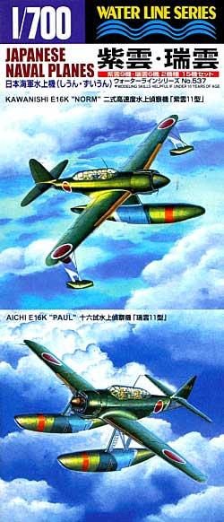 日本海軍水上機 紫雲・瑞雲プラモデル(アオシマ1/700 ウォーターラインシリーズNo.537)商品画像