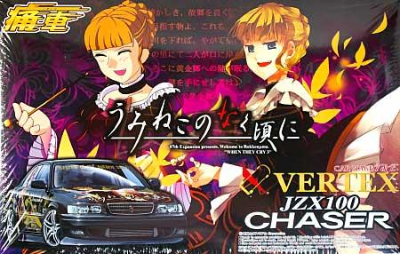 うみねこのなく頃に VERTEX JZX100チェイサー 後期型プラモデル(アオシマ痛車シリーズNo.010)商品画像