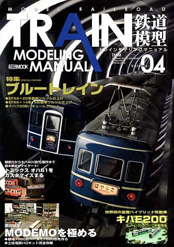 トレインモデリングマニュアル Vol.4 (特集 ブルートレイン)本(ホビージャパンHOBBY JAPAN MOOKNo.004)商品画像