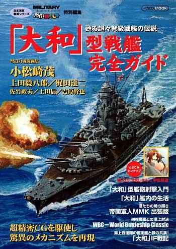 大和型戦艦完全ガイド (日本海軍艦艇シリーズ)本(イカロス出版軍用艦)商品画像