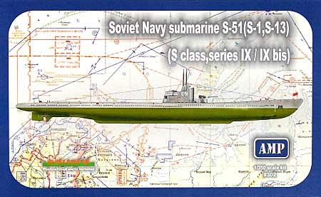 WW2 ロシア海軍 S-51 潜水艦プラモデル(ミクロミル1/350 艦船モデルNo.350302)商品画像