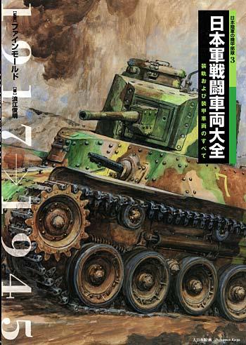 日本陸軍の機甲部隊 3 日本軍戦闘車両大全 装軌および装甲車両のすべて本(大日本絵画戦車関連書籍)商品画像