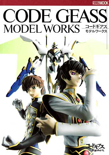 コードギアス 反逆のルルーシュ CODEGEASS MODEL WORKS本(ホビージャパンHOBBY JAPAN MOOK)商品画像