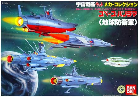 スペース・パノラマ 地球防衛軍プラモデル(バンダイ宇宙戦艦ヤマト メカコレクションNo.0159922)商品画像