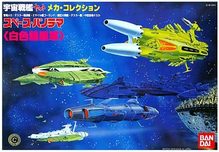 スペース・パノラマ 白色彗星軍プラモデル(バンダイ宇宙戦艦ヤマト メカコレクションNo.0159925)商品画像