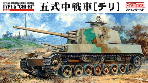 帝国陸軍 五式中戦車 チリプラモデル(ファインモールド1/35 ミリタリーNo.FM028)商品画像