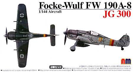 フォッケウルフ Fw190A-8 JG300 (2機セット)プラモデル(アオシマ1/144 航空機No.047446)商品画像