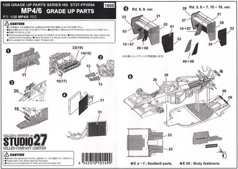 マクラーレン MP4/6 グレードアップパーツエッチング(スタジオ27F-1 ディテールアップパーツNo.FP2054)商品画像_1