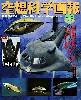空想科学画報 Vol.2 (USSエンタープライズ・ジュピター2号他)