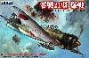 旧日本海軍 零式艦上戦闘機 21型 戦闘爆撃機 爆戦