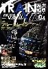 トレインモデリングマニュアル Vol.4 (特集 ブルートレイン)