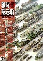 大日本絵画船舶関連書籍戦時輸送船ビジュアルガイド 日の丸船隊ギャラリー