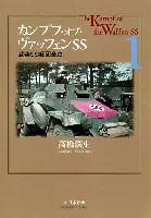 大日本絵画戦車関連書籍カンプフ・オブ・ヴァッフェンSS 武装SS師団全史 1