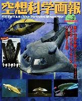 大日本絵画空想科学画報空想科学画報 Vol.2 (USSエンタープライズ・ジュピター2号他)