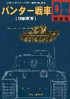 パンター戦車 D型 図面集 増補改訂版