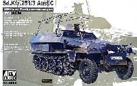 AFV CLUB1/35 AFV シリーズSd.kfz.251/3 Ausf.C 無線指揮車