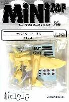 紙でコロコロ1/144 ミニミニタリーフィギュアセバスキー P-35