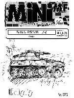 紙でコロコロ1/144 ミニミニタリーフィギュアSd.Kfz.250/8 ノイ