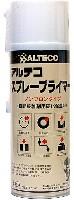 アルテコ スプレープライマー (瞬間接着剤用硬化促進剤) (420ml入)