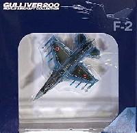 ワールド・エアクラフト・コレクション1/200スケール ダイキャストモデルシリーズF-2A 第3航空団 第3飛行隊 (三沢基地/13-8512)