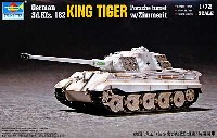 トランペッター1/72 AFVシリーズドイツ軍 キングタイガー/ポルシェ ツィメリット