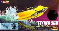 メビウス原子力潜水艦 シービュー号フライングサブ ミニ セット