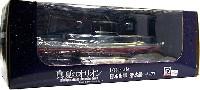 ピットロード真夏のオリオン シリーズ日本海軍潜水艦 イ-77 (塗装済み完成品) (真夏のオリオン)