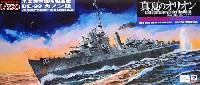 米国海軍護衛駆逐艦 DE-766 パーシバル (真夏のオリオン)