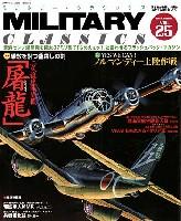 イカロス出版ミリタリー クラシックス (MILITARY CLASSICS)ミリタリー・クラシックス Vol.25