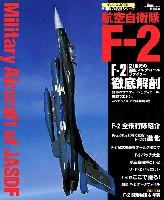 イカロス出版自衛隊の名機シリーズ航空自衛隊 F-2 (改訂版)