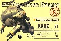 ウェーブ1/20 マシーネン・クリーガーシリーズカウツ (Panzer Kampf Anzug [Weltraum] Ausf K)