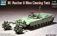 トランペッター1/72 AFVシリーズアメリカ軍 M1 パンサー 地雷処理車