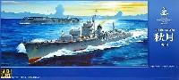 日本海軍 駆逐艦 秋月 1944