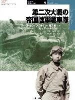 第二次大戦の帝国陸軍戦車隊