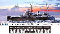 フジミ1/700 特シリーズ旧日本海軍敷設艦 津軽 1941年
