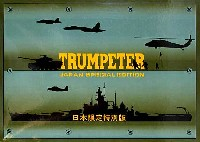 トランペッター1/72 AFVシリーズソ連軍 JS-3/JS-3M 2in2キット (日本限定 特別版)